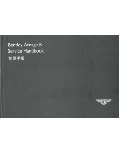2002 BENTLEY ARNAGE R SERVICE HANDBOOK JAPANESE