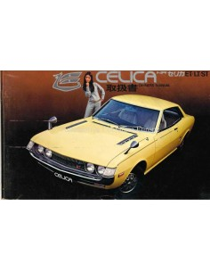 1972 TOYOTA CELICA  ET LT ST OWNERS MANUAL JAPANESE