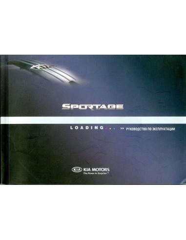 2008 kia sportage owners manual russian rh autolit eu 2008 kia sportage owners manual download 2007 kia sportage owners manual