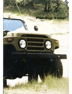 1989 PEKING JEEP BJ 212A BJ212L BROCHURE NEDERLANDS